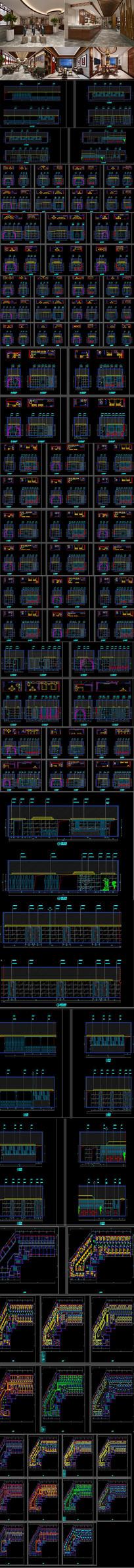 全套新中式茶楼CAD施工图 效果图
