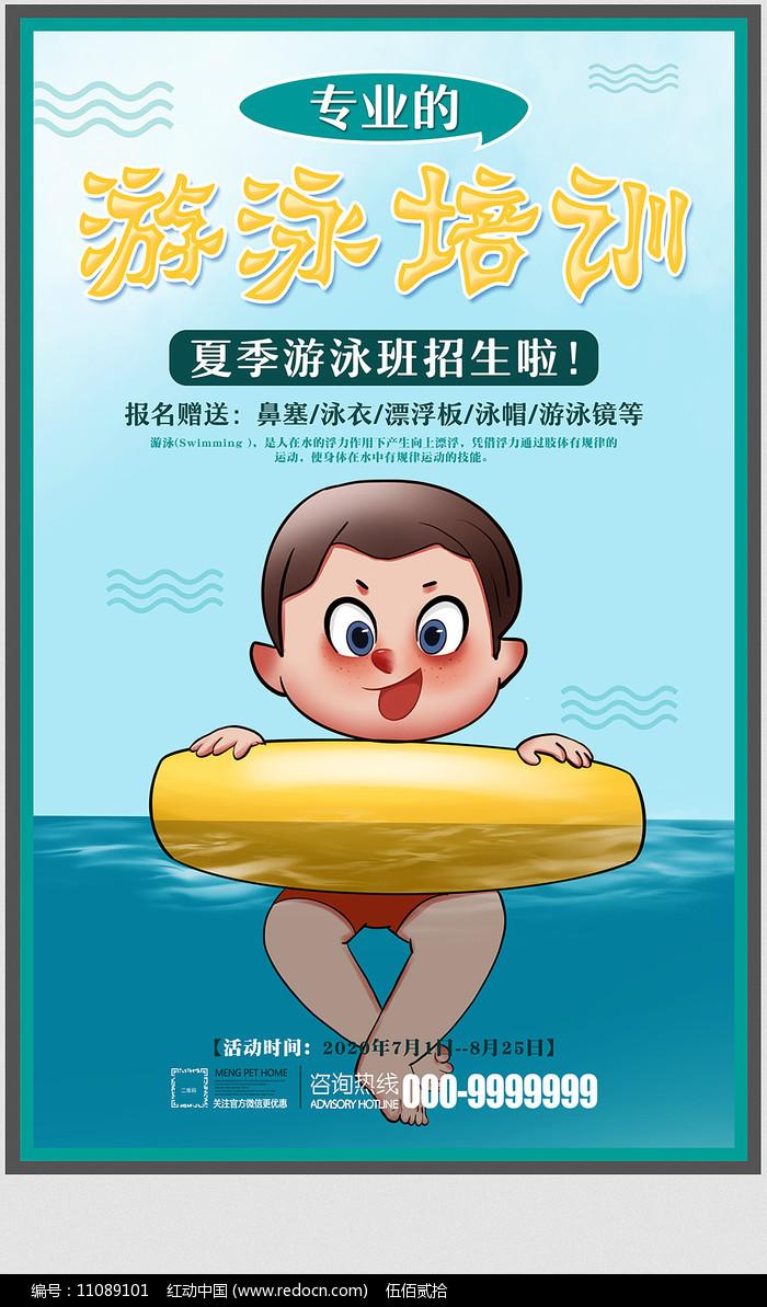 少儿夏季游泳培训班宣传海报图片