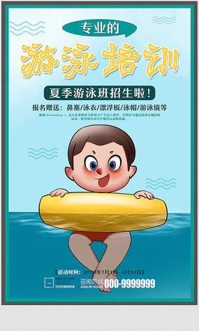 少儿夏季游泳培训班宣传海报