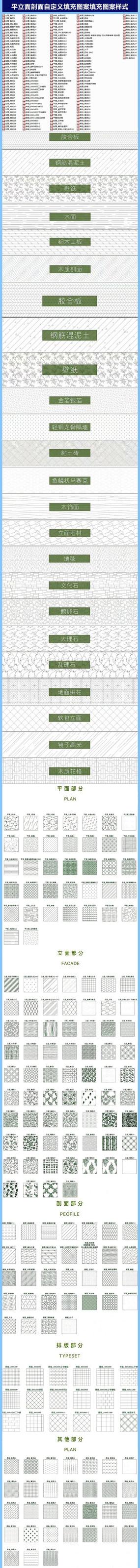 室內平立面剖面自定義填充圖案樣式