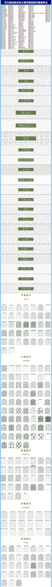 室内平立面剖面自定义填充图案样式