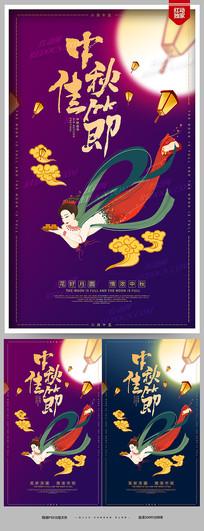时尚创意中秋佳节宣传海报设计
