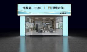 售楼处门头3D模型