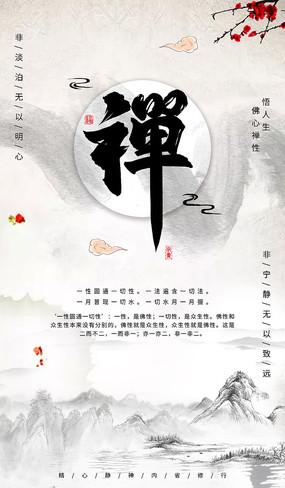 水墨风禅文化海报