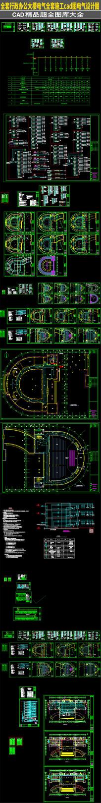 行政办公大楼电气全套施工cad电气设计图