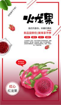 新鲜火龙果促销海报