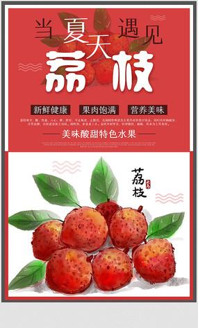 新鲜水果荔枝遇见夏天海报