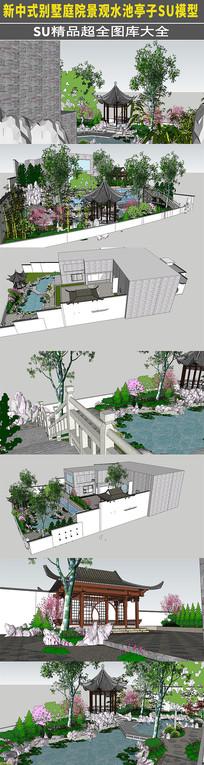 新中式别墅庭院景观水池亭子SU模型