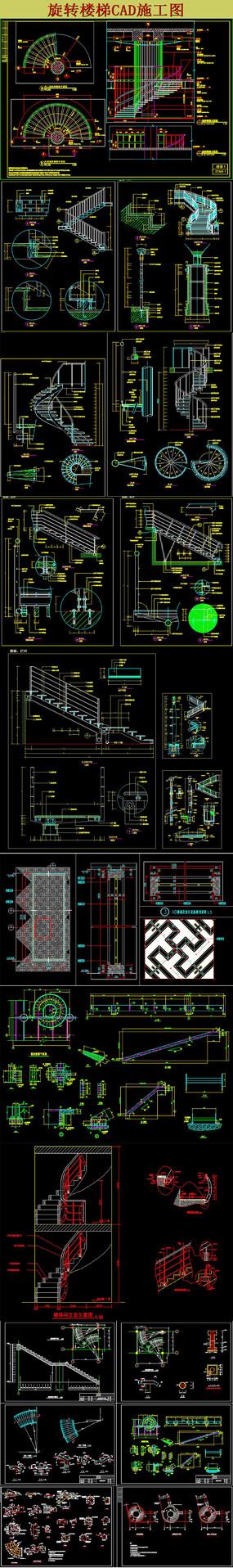 旋转楼梯CAD设计图