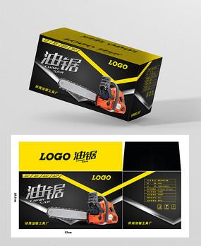 油鋸產品包裝設計