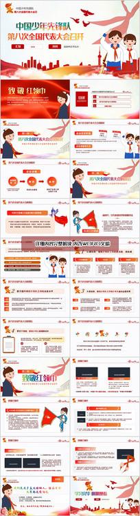 原创中国少先先锋队第八次全国代表大会团课PPT