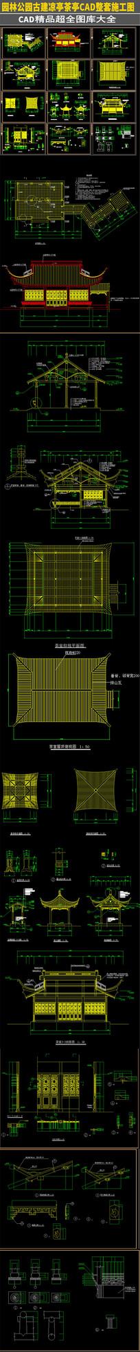 整套凉亭茶楼亭子CAD施工图
