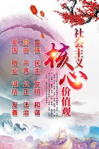 中国风社会主义核心价值观党建挂画海报