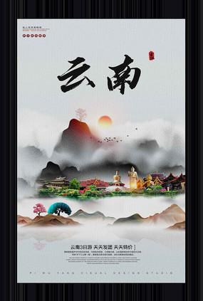 中国风云南旅游宣传海报