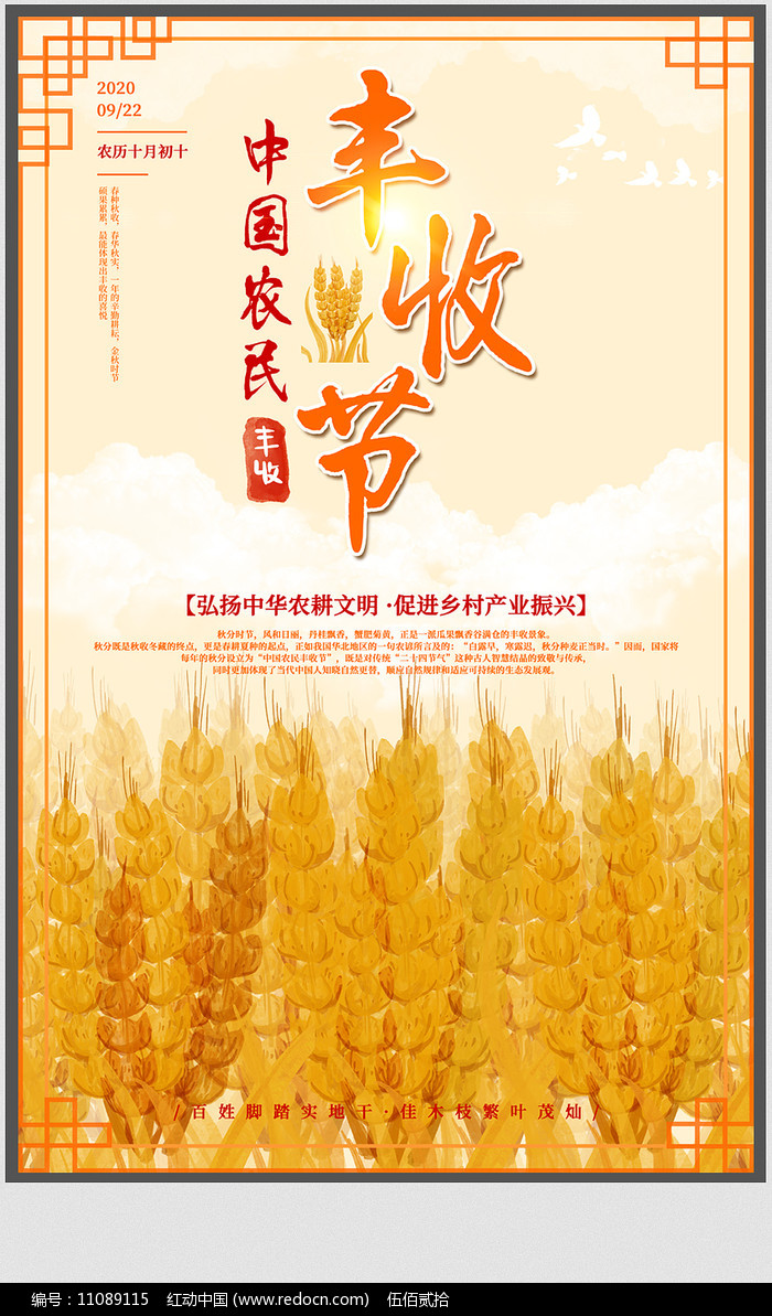 中国农民丰收节宣传海报图片