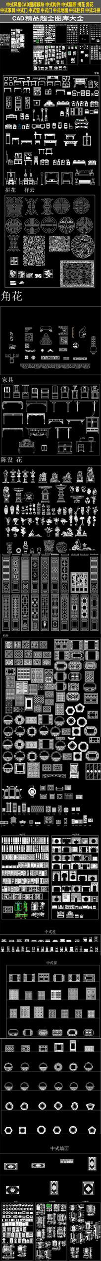 中式CAD图库中式明清家具中式门式窗