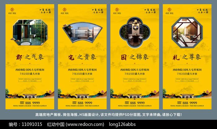 中式地产海报设计图片