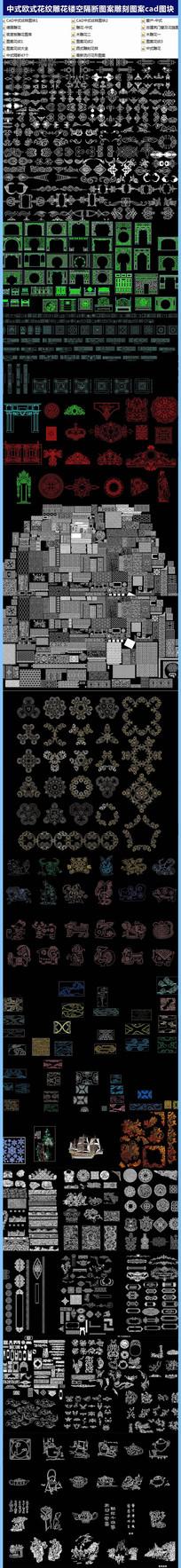 中式欧式花纹雕花镂空图案雕刻cad图块