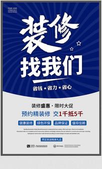 装修公司简约宣传海报
