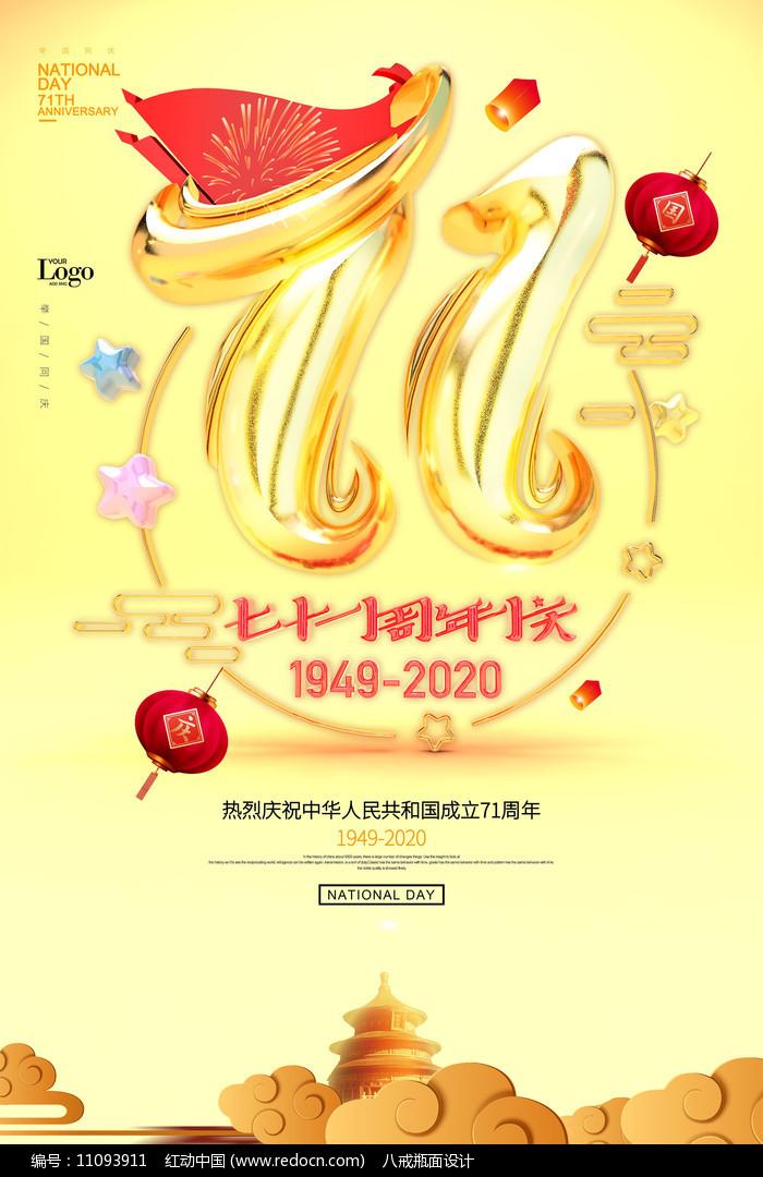 71周年国庆节海报图片