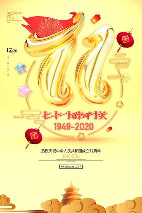 71周年国庆节海报