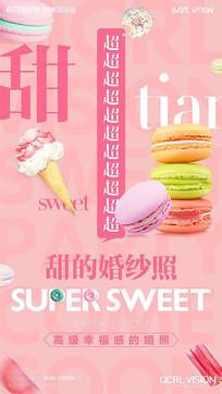 创意糖果宣传周年庆祝海报设计