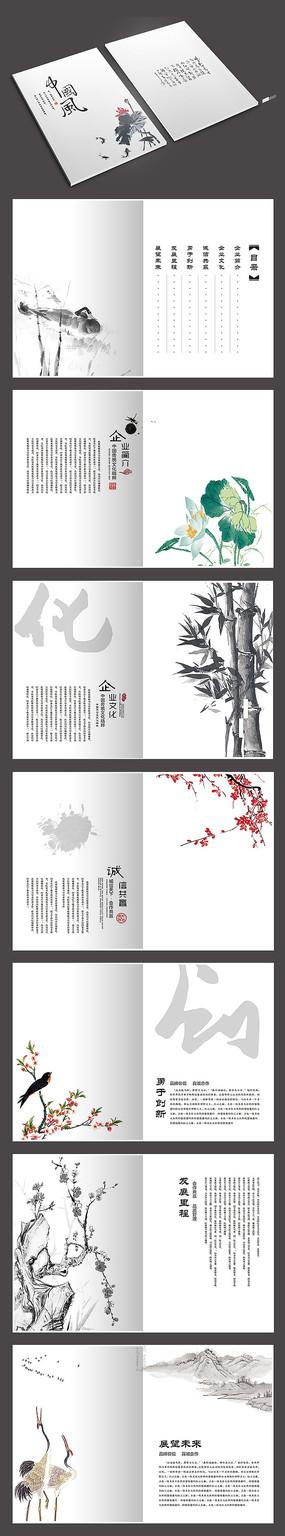 创意中国风画册设计