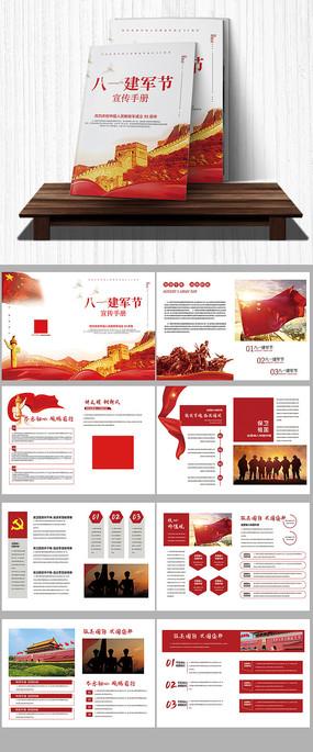 党建建军节画册模板