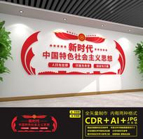 党建室党员活动中心文化墙