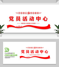 党员活动中心文化墙