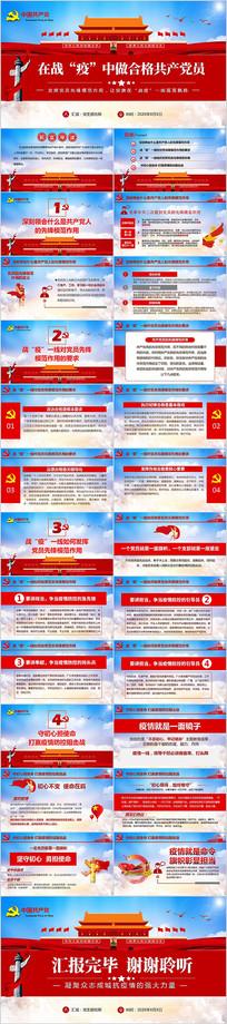 党政做新时代硬核共产党员党建党课ppt