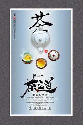 大气创意茶文化海报
