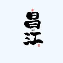 地名之海南昌江中国风手绘书法艺术字