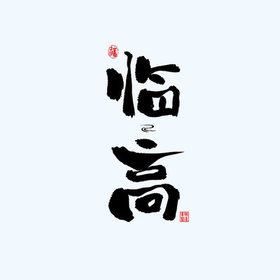 地名之海南临高中国风手绘书法艺术字