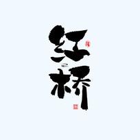 地名之天津红桥中国风手绘书法艺术字