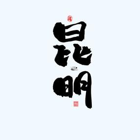地名之云南昆明中国风手绘书法艺术字