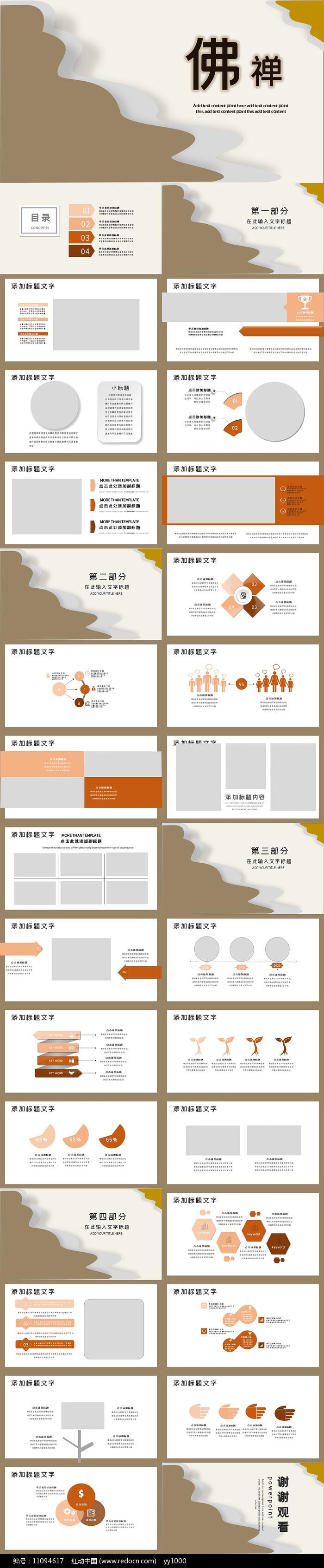 佛教佛学文化知识宣传PPT模板图片