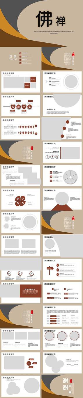 佛学文化寺庙宗教PPT模板