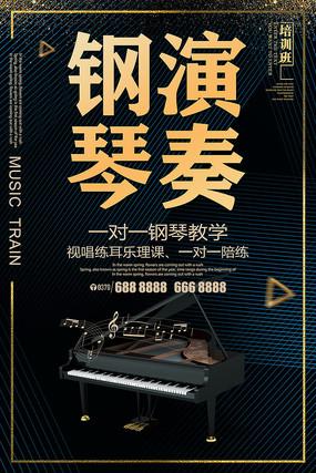 钢琴演奏海报设计