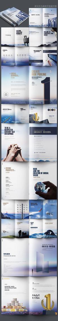 高端企业文化手册
