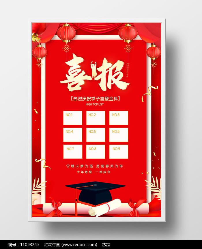高考喜报红色喜庆海报图片