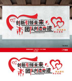 公司励志标语文化墙