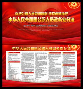 公职人员政务处分法展板设计