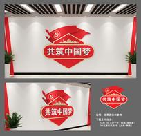 共筑中国梦党建文化墙