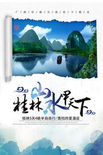 桂林山水甲天下剪纸海报