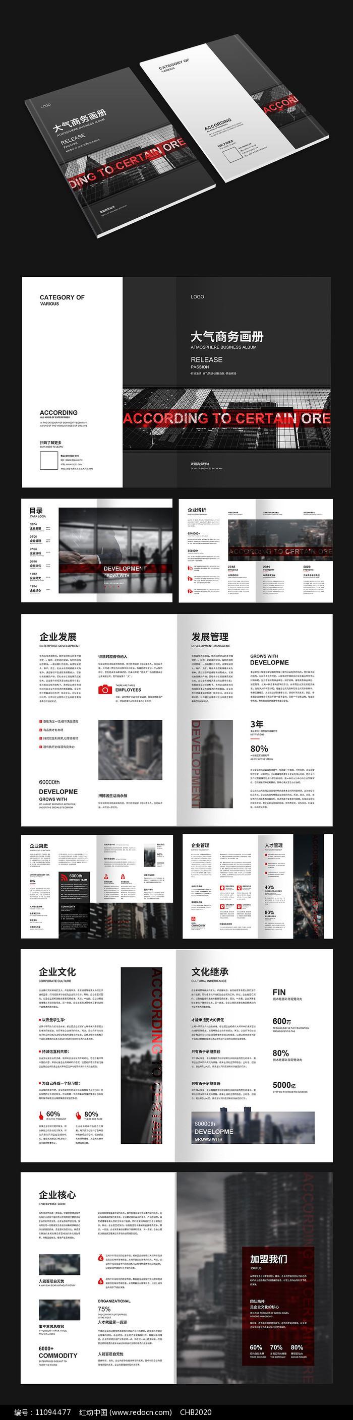 黑色炫酷商务画册图片