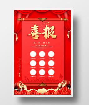 红色喜庆高考金榜题名状元榜喜报海报