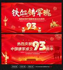 建军节93周年宣传海报