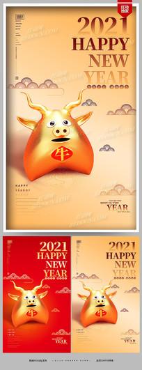 简约创意2021牛年宣传海报设计