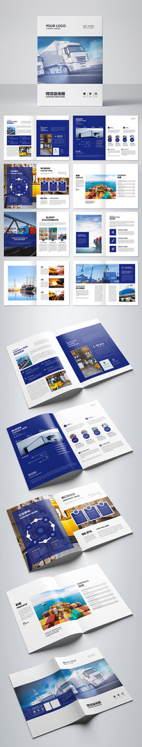 简约大气物流宣传册货运画册设计模板